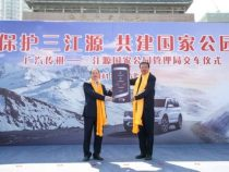 GAC Motor duplica esfuerzos para proteger el agua y la vida salvaje con el proyecto de conservación de Sanjiangyuan