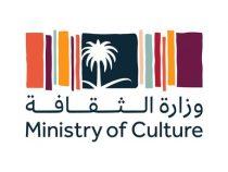 Ministerio de Cultura del Reino de Arabia Saudita: Arabia Saudita está abierta a la cultura